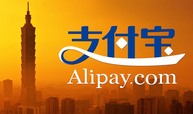 Alipay es la mayor plataforma de pagos móviles del mundo
