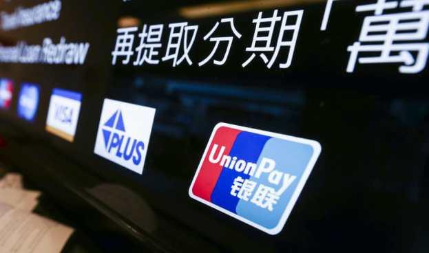 UnionPay International lanza una plataforma de servicio para pagos móviles a escala global