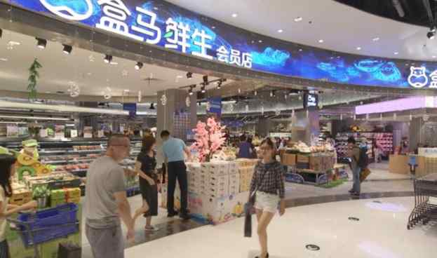 Hema Xiansheng: el supermercado del futuro de Alibaba