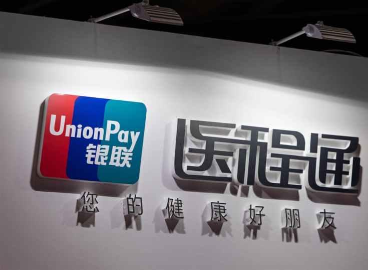UnionPay International añade nuevos paquetes de soluciones de pago móvil a plataforma de código abierto